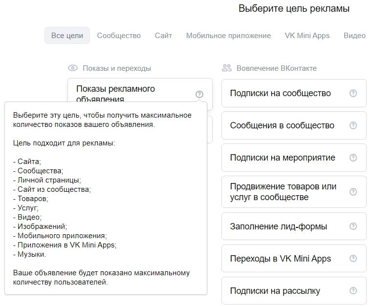 Как настроить рекламу ВКонтакте – подсказка к цели