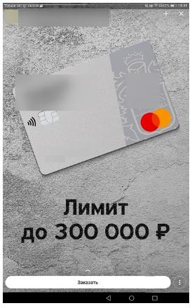 Как настроить рекламу ВКонтакте – пример рекламной истории