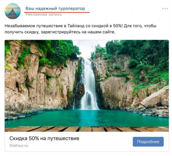Как настроить рекламу ВКонтакте — промопост с активной ссылкой на сайт в названии бренда
