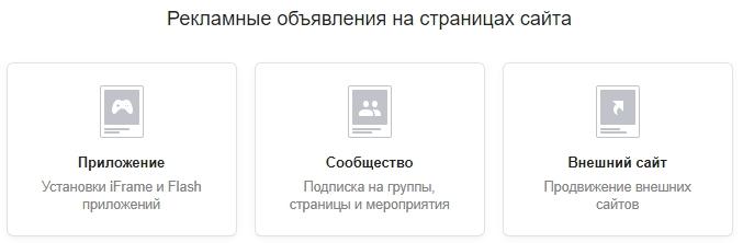 Как настроить рекламу ВКонтакте – рекламные объявления на страницах сайта