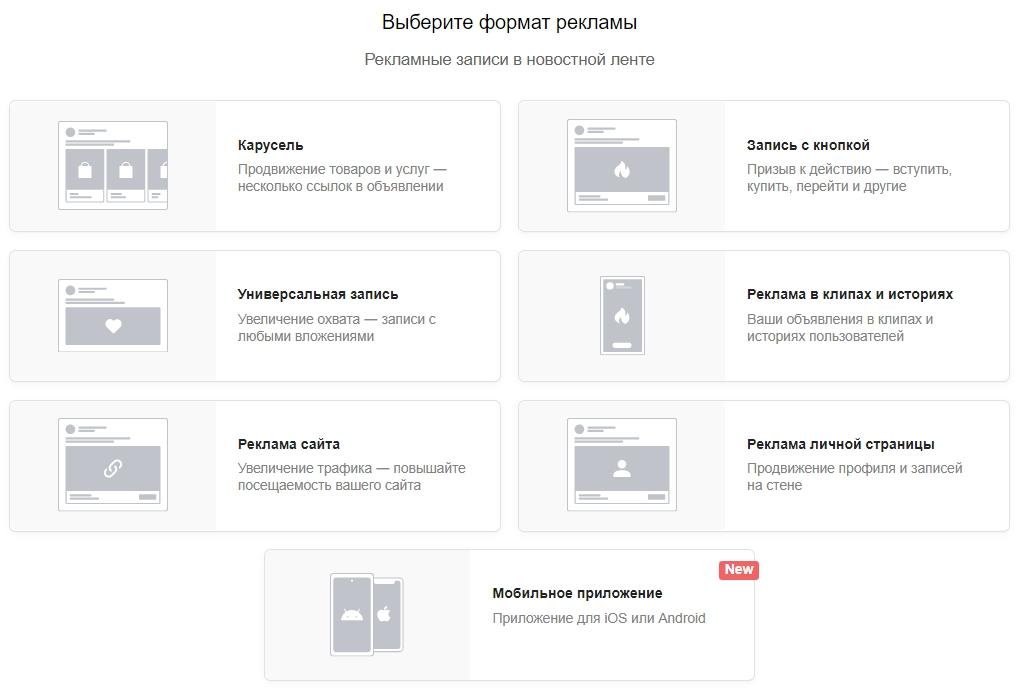 Как настроить рекламу ВКонтакте – рекламные записи в новостной ленте
