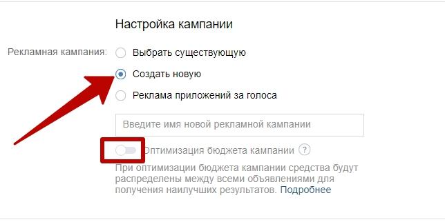 Как настроить рекламу ВКонтакте – создание кампании и оптимизация бюджета