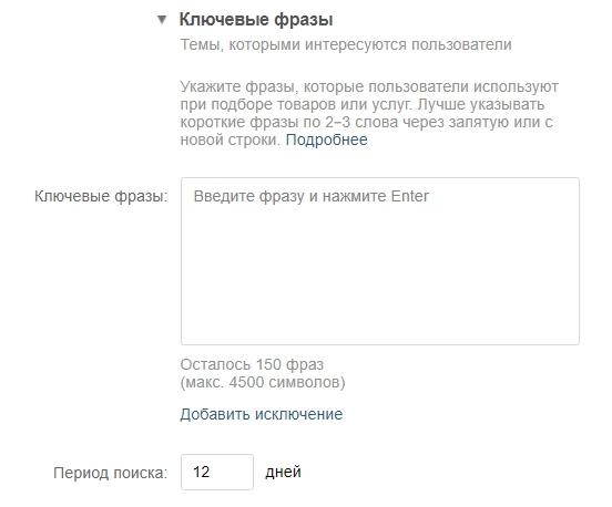 Как настроить рекламу ВКонтакте – таргетинг по ключевым фразам