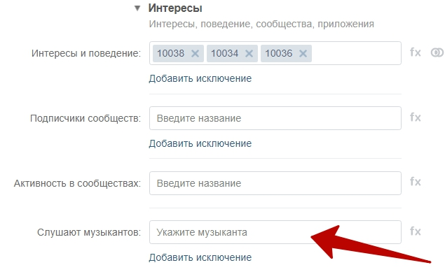 Как настроить рекламу ВКонтакте – таргетинг по музыкальным вкусам