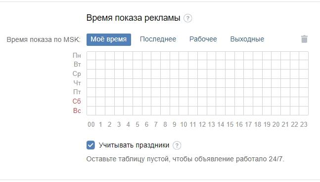 Как настроить рекламу ВКонтакте – время показа рекламы