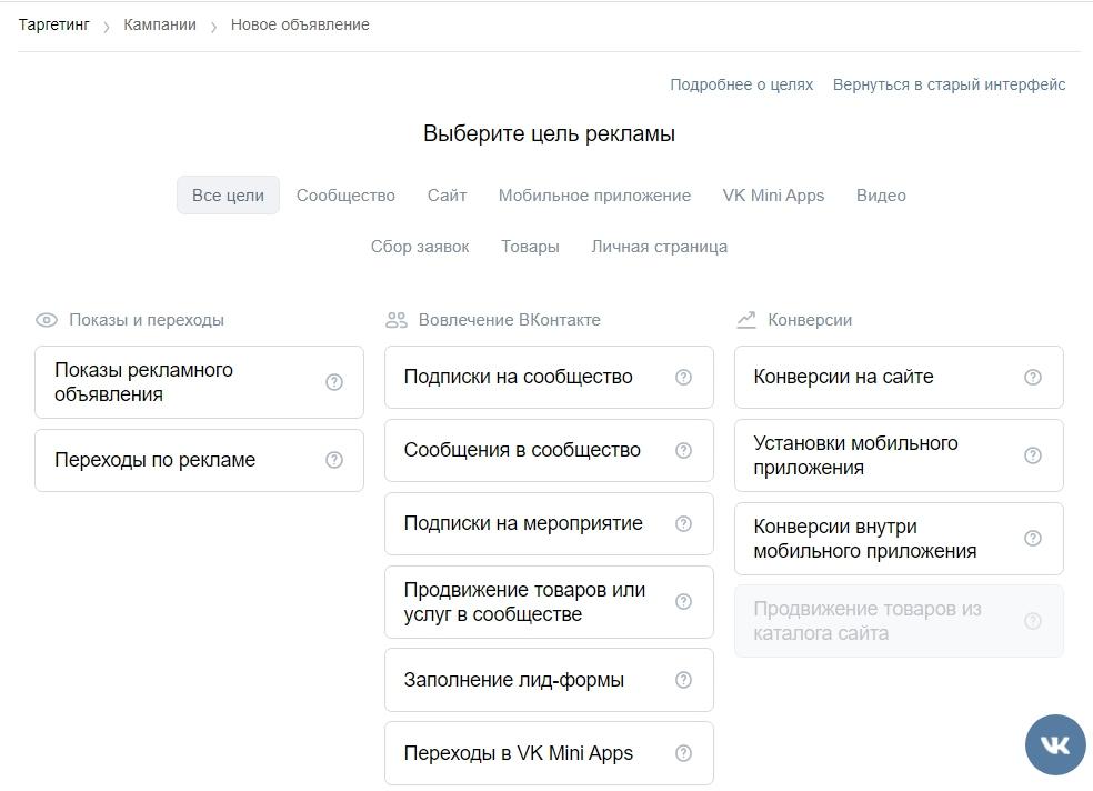 Как настроить рекламу ВКонтакте – выбор цели рекламы