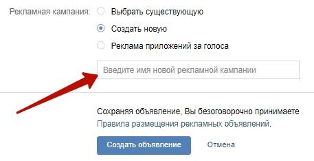 Как настроить рекламу ВКонтакте – завершение создания кампании