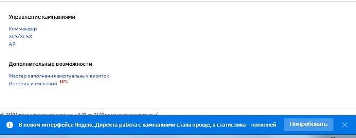 Как перейти в новый интерфейс Яндекс.Директ