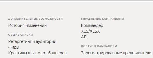 Список дополнительных возможностей в новом интерфейсе Яндекс.Директ