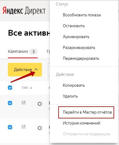 Переход в Мастер отчетов в новом интерфейсе Яндекс.Директ