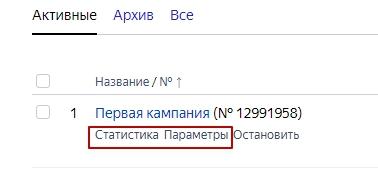 Статистика и параметры рекламных кампанйи в старом интерфейсе Яндекс.Директ