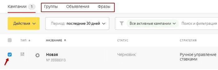 Переход к группам, объявлениям и фразам рекламной кампании в новом интерфейсе Яндекс.Директ