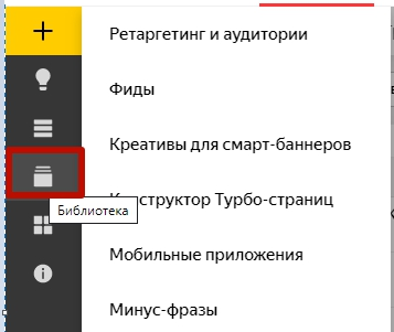 Новый интерфейс Яндекс.Директ – библиотека
