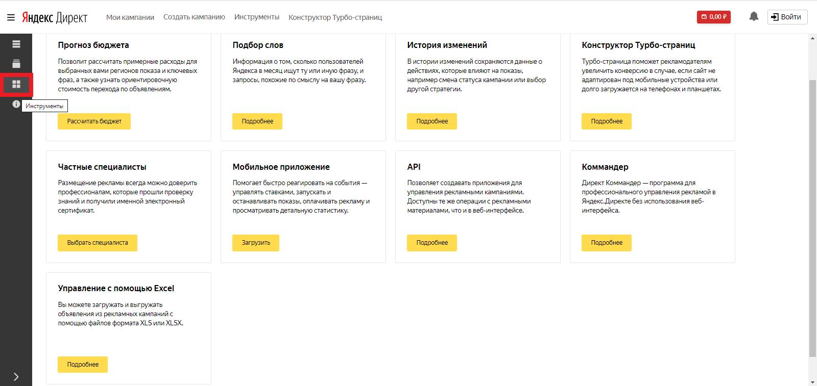 Новый интерфейс Яндекс.Директ – инструменты