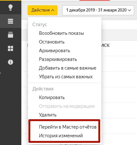 Новый интерфейс Яндекс.Директ – мастер отчетов и история изменений