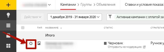 Новый интерфейс Яндекс.Директ – переход к параметрам кампании