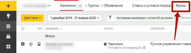 Новый интерфейс Яндекс.Директ – переход на страницу фраз