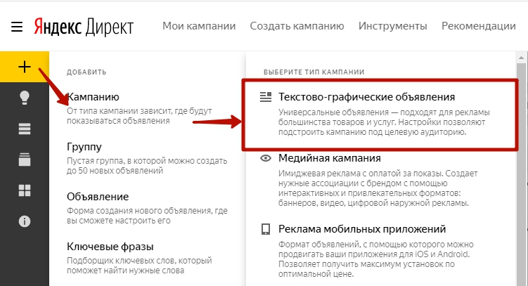 Новый интерфейс Яндекс.Директ – создание кампании