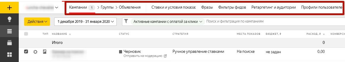 Новый интерфейс Яндекс.Директ – верхнее меню