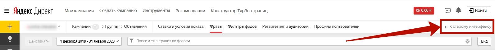 Новый интерфейс Яндекс.Директ – возврат к старому интерфейсу