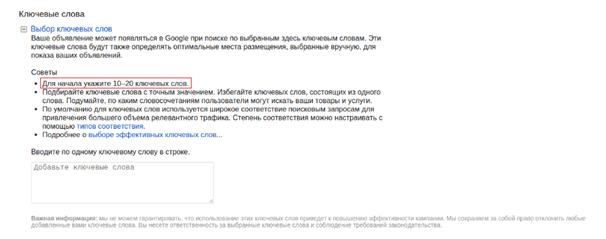 SKAg — рекомендации Google по подбору ключевиков
