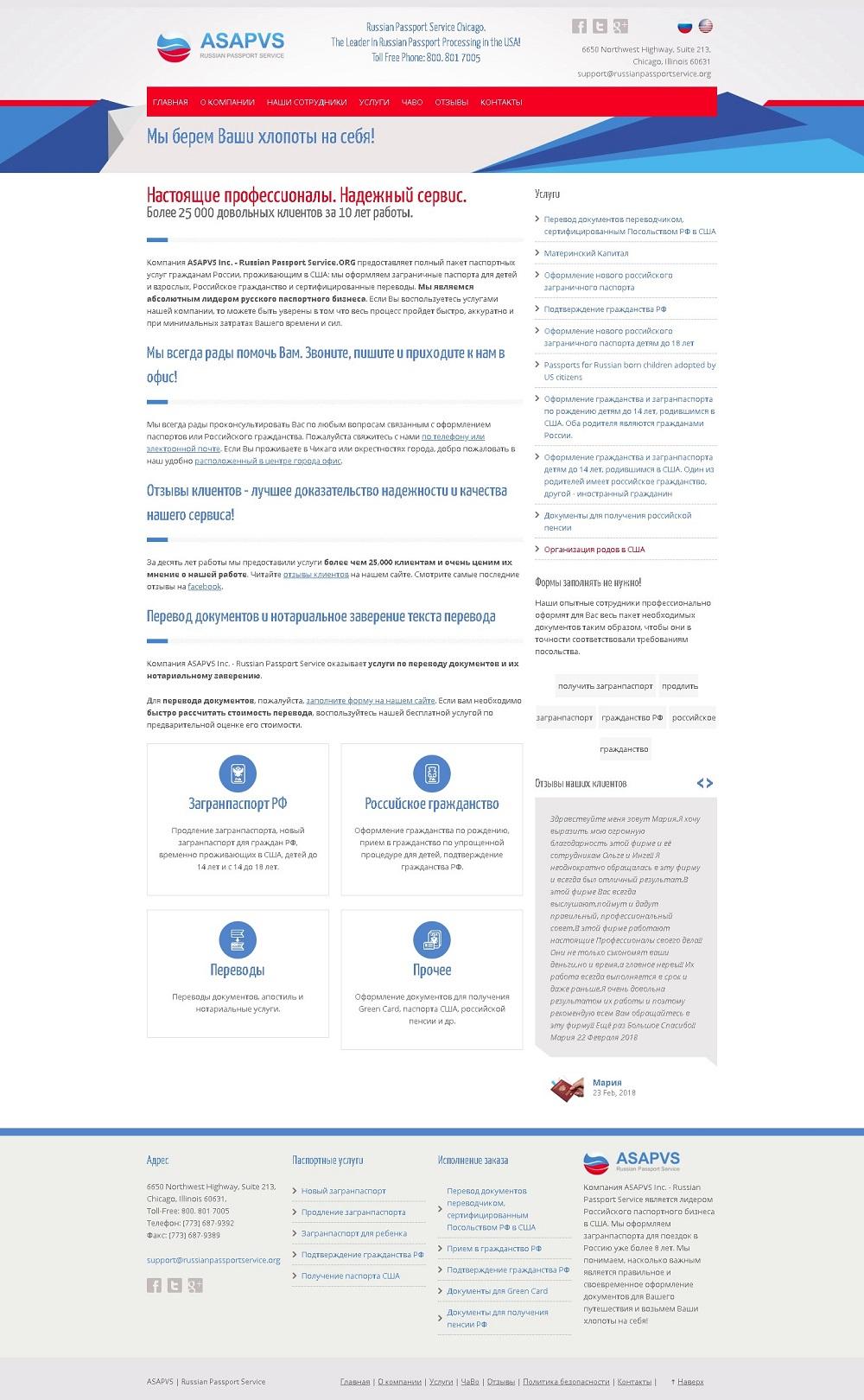 Продажи в Буржунете – посадочная страница для паспортных услуг в США