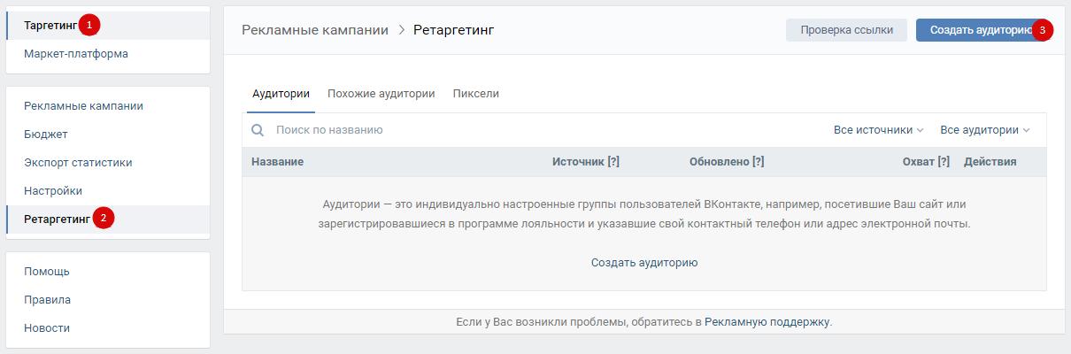 Ретаргетинг ВКонтакте — создание аудитории в интерфейсе
