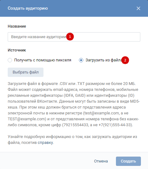 Ретаргетинг ВКонтакте — загрузка из файла