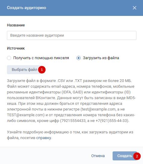 Ретаргетинг ВКонтакте — загрузка базы для создания аудитории