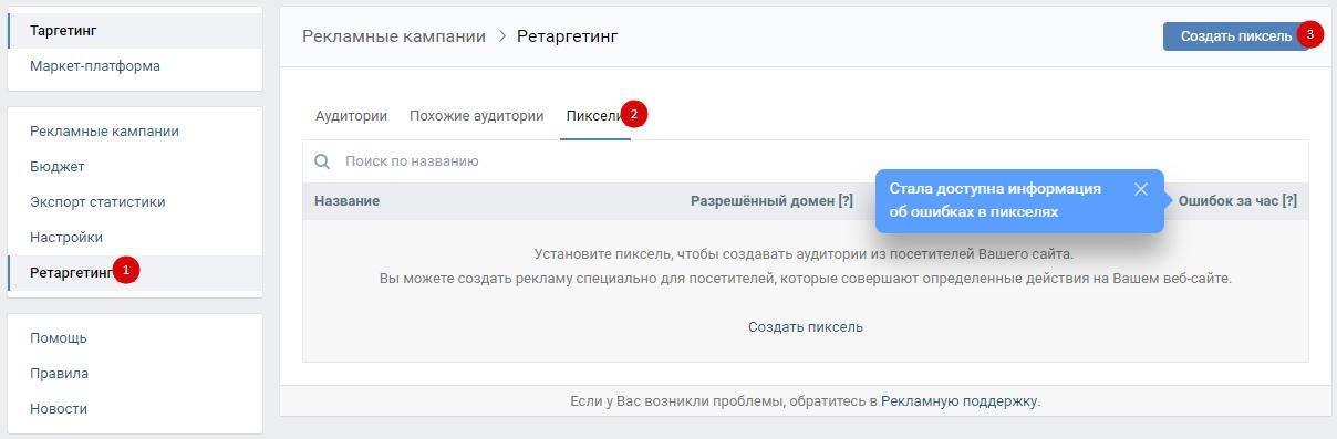 Ретаргетинг ВКонтакте — кнопка для создания пикселя