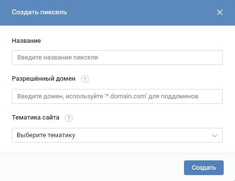 Ретаргетинг ВКонтакте — создание пикселя
