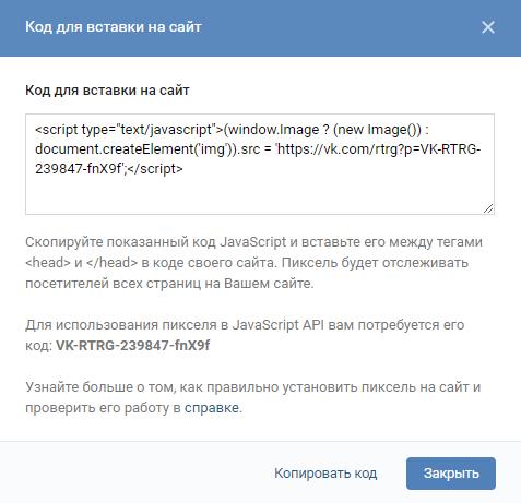 Ретаргетинг ВКонтакте — код для вставки на сайт