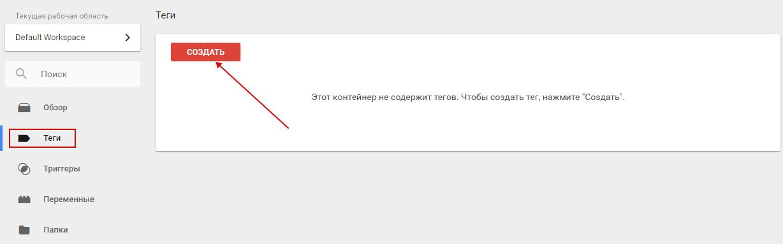 Ретаргетинг ВКонтакте — создание тега в Google Tag Manager