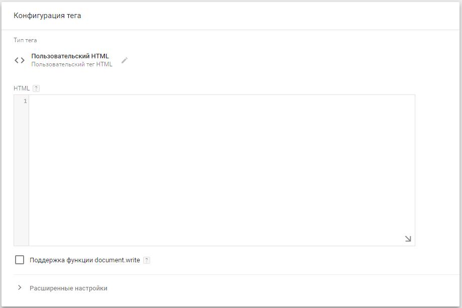 Ретаргетинг ВКонтакте — вставка тега в Google Tag Manager