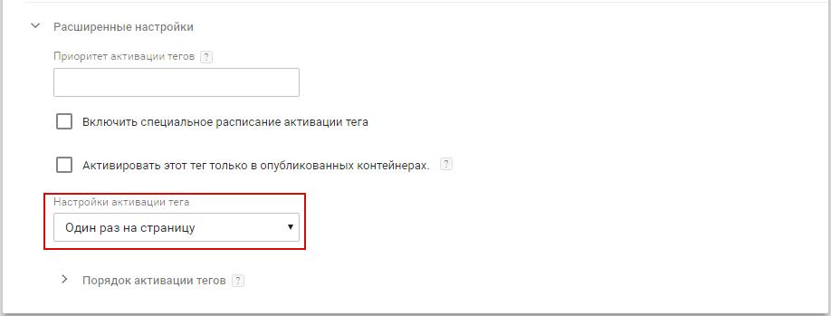 Ретаргетинг ВКонтакте — расширенные настройки тега в Google Tag Manager