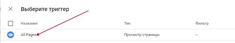 Ретаргетинг ВКонтакте — выбор триггера тега в Google Tag Manager