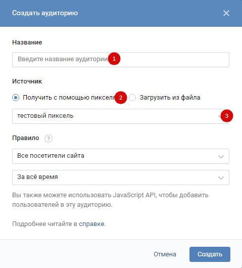 Ретаргетинг ВКонтакте — получение аудитории с помощью пикселя