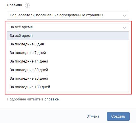 Ретаргетинг ВКонтакте — настройка правила, время существования аудитории