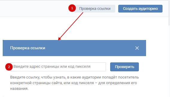 Ретаргетинг ВКонтакте — проверка ссылки