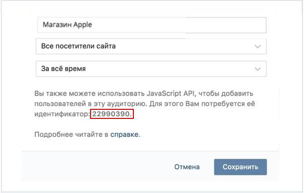 Ретаргетинг ВКонтакте — идентификатор аудитории