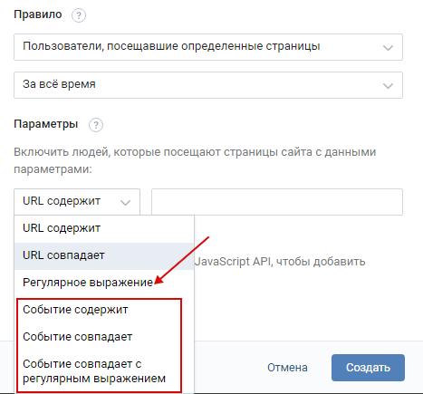 Ретаргетинг ВКонтакте — настройка правила по событию