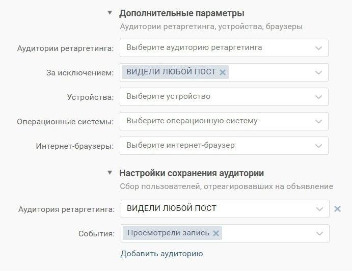 Ретаргетинг ВКонтакте — настройки сохранения аудитории