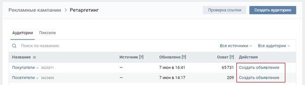 Ретаргетинг ВКонтакте — создание объявления из аудитории