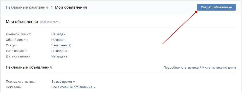 Ретаргетинг ВКонтакте — создание объявления в рекламном кабинете