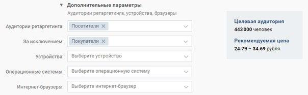 Ретаргетинг ВКонтакте — данные по охвату в окне параметров объявления