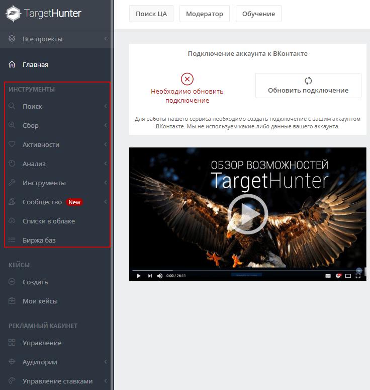 Ретаргетинг ВКонтакте — интерфейс сервиса Target Hunter