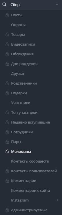 Ретаргетинг ВКонтакте — функции сбора Target Hunter