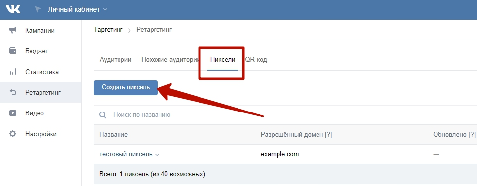 Ретаргетинг ВКонтакте – создание пикселя
