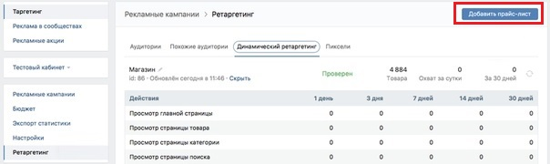 Динамический ретаргетинг ВКонтакте — добавление прайс-листа