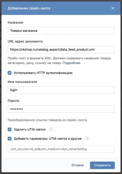 Динамический ретаргетинг ВКонтакте — настройка параметров прайс-листа